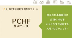 PCHF基礎コース