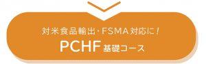 PCHF申込み