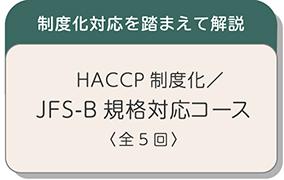 HACCP制度化/JFS-B規格対応コース