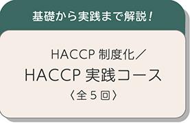 HACCP制度化/HACCP実践コース