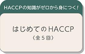 はじめてのHACCP