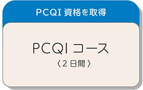 PCQIコース