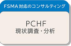 PCHF現状調査・分析