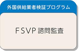 FSVP諮問監査
