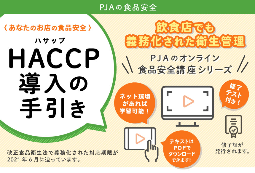 HACCP導入